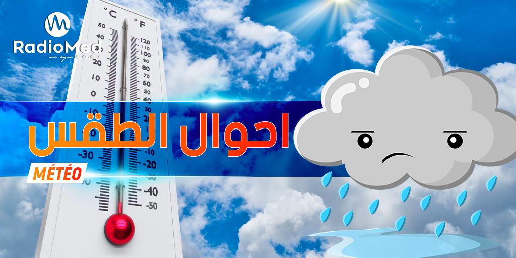 الطقس اليوم في تونس
